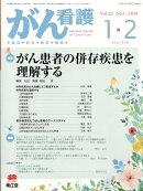 がん看護 2018年 01月号 [雑誌]