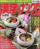 漢字のナンクロプレゼント 2018年 01月号 [雑誌]
