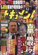 実話ドキュメント 2018年 01月号 [雑誌]