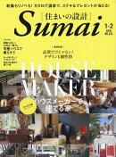 SUMAI no SEKKEI (住まいの設計) 2018年 01月号 [雑誌]