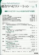 総合リハビリテーション 2018年 01月号 [雑誌]