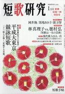 短歌研究 2018年 01月号 [雑誌]