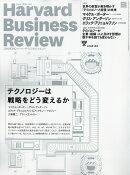 Harvard Business Review (ハーバード・ビジネス・レビュー) 2018年 01月号 [雑誌]