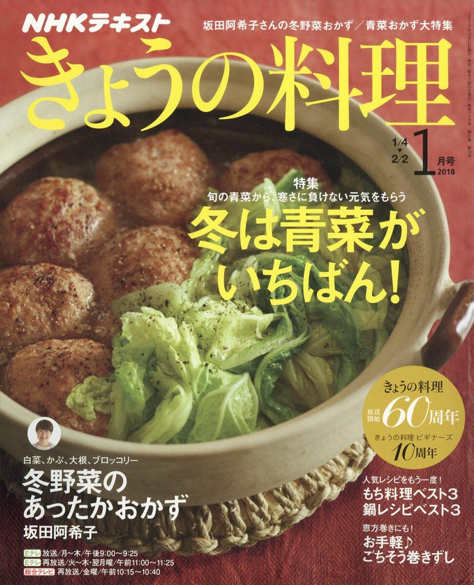 NHK きょうの料理 2018年 01月号 [雑誌]