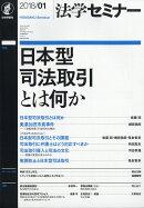 法学セミナー 2018年 01月号 [雑誌]