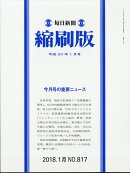 毎日新聞 縮刷版 2018年 01月号 [雑誌]