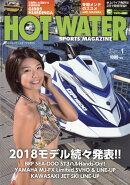 HOT WATER SPORTS MAGAZINE (ホットウォータースポーツマガジン) 172 2018年 01月号 [雑誌]