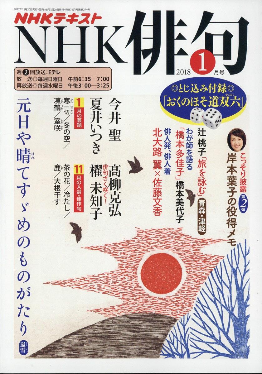 NHK 俳句 2018年 01月号 [雑誌]