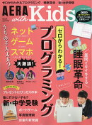 AERA with Kids (アエラ ウィズ キッズ) 2018年 01月号 [雑誌]