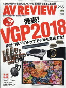 AV REVIEW (レビュー) 2018年 01月号 [雑誌]