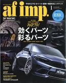 af imp. (オートファンションインポート) 2018年 01月号 [雑誌]