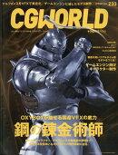 CG WORLD (シージー ワールド) 2018年 01月号 [雑誌]
