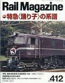 Rail Magazine (レイル・マガジン) 2018年 01月号 [雑誌]