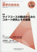医学のあゆみ 2018年 1/27号 [雑誌]
