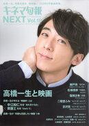 キネマ旬報NEXT (ネクスト) Vol.18 2018年 1/26号 [雑誌]