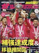 サッカーダイジェスト 2018年 1/25号 [雑誌]