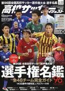 高校サッカーダイジェスト Vol.22 2018年 1/22号 [雑誌]