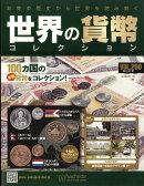 世界の貨幣 260号 2018年 1/31号 [雑誌]