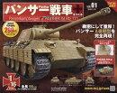 パンサー戦車をつくる 1号 2018年 1/10号 [雑誌]