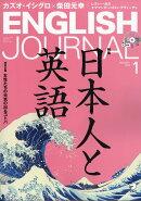 ENGLISH JOURNAL (イングリッシュジャーナル) 2018年 01月号 [雑誌]