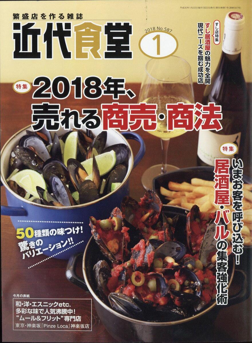 近代食堂 2018年 01月号 [雑誌]