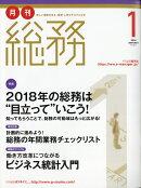 月刊 総務 2018年 01月号 [雑誌]