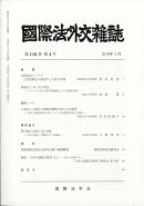 国際法外交雑誌 2018年 01月号 [雑誌]