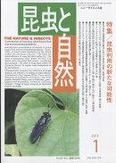 昆虫と自然 2018年 01月号 [雑誌]