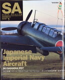 SCALE AVIATION (スケールアヴィエーション) 2018年 01月号 [雑誌]