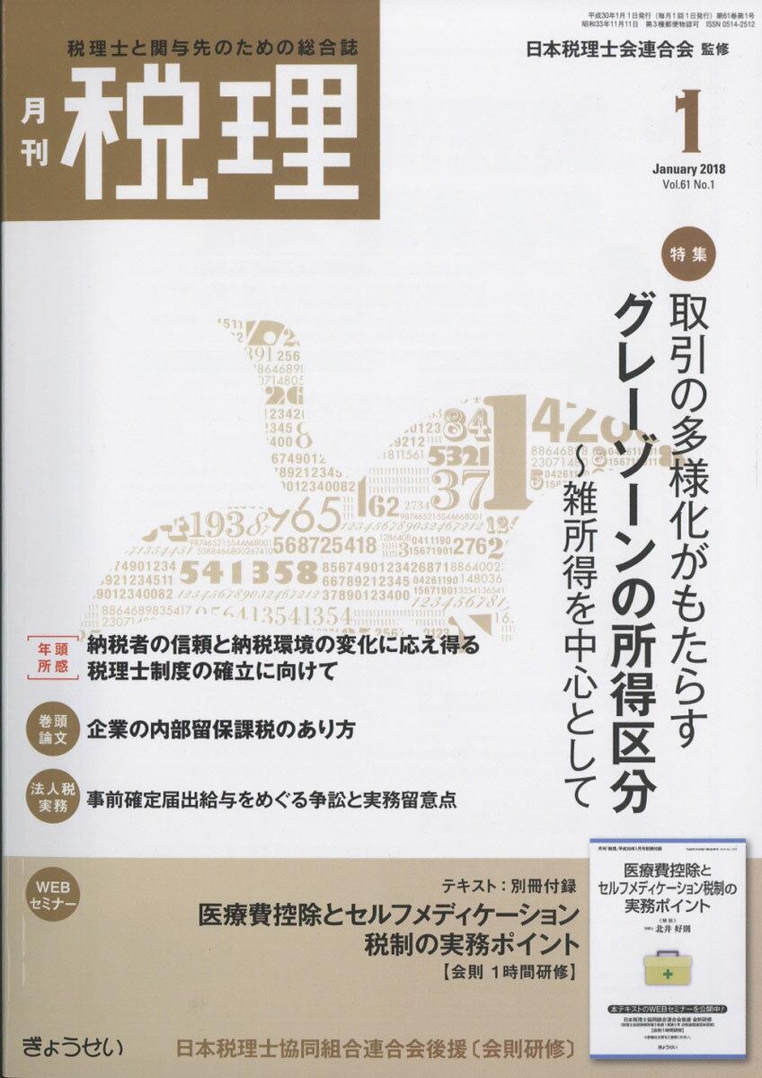 税理 2018年 01月号 [雑誌]