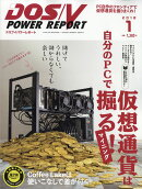 DOS/V POWER REPORT (ドス ブイ パワー レポート) 2018年 01月号 [雑誌]