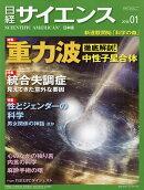 日経 サイエンス 2018年 01月号 [雑誌]
