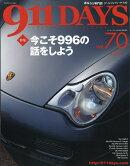 911DAYS (ナインイレブンデイズ) Vol.70 2018年 01月号 [雑誌]