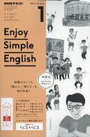 Enjoy Simple English (エンジョイ・シンプル・イングリッシュ) 2018年 01月号 [雑誌]