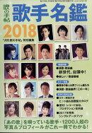 歌の手帖 歌手名鑑2018 2018年 01月号 [雑誌]