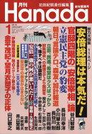 月刊HANADA 2018年 01月号 [雑誌]