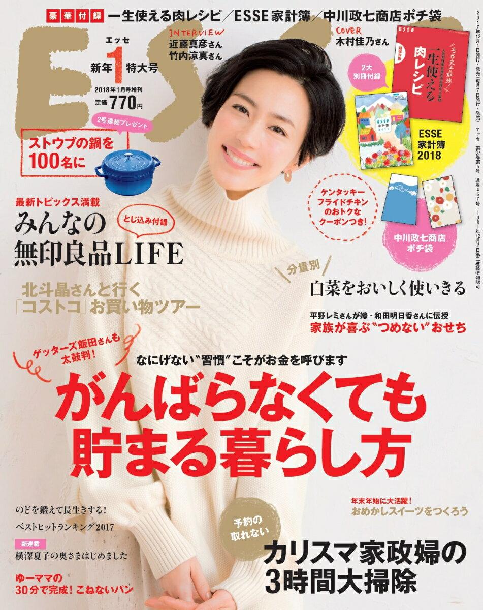 ESSE (エッセ) 新年特大号 2018年 01月号 [雑誌]
