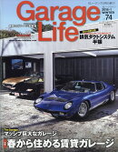 Garage Life (ガレージライフ) 2018年 01月号 [雑誌]