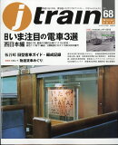j train (ジェイ・トレイン) 2018年 01月号 [雑誌]