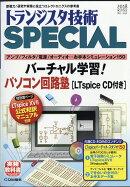 トランジスタ技術 SPECIAL (スペシャル) 2018年 01月号 [雑誌]