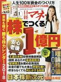 日経マネー 2018年 01月号 [雑誌]