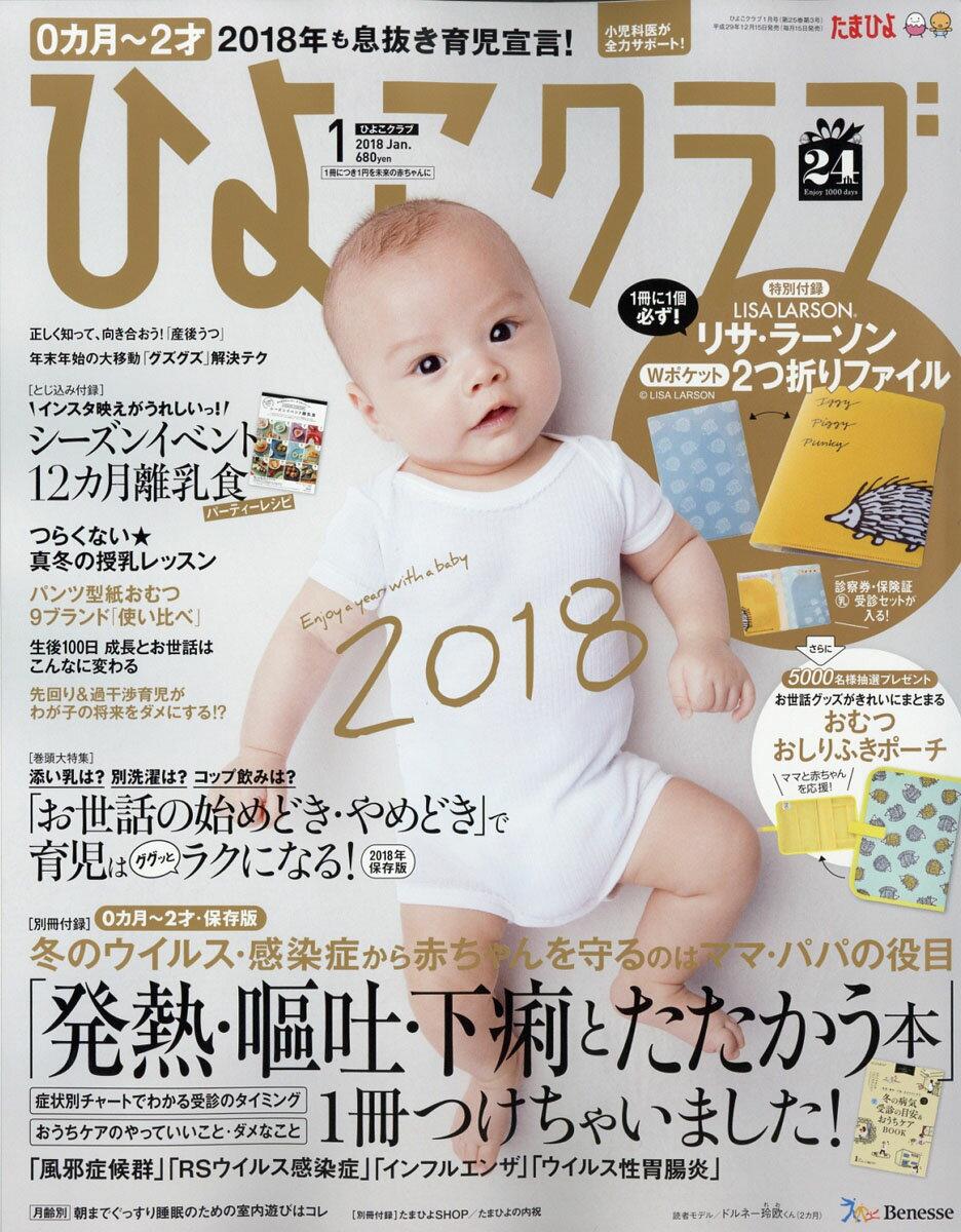 ひよこクラブ 2018年 01月号 [雑誌]