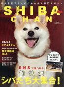 SHIBA-CHAN (チバチャン) 2018年 01月号 [雑誌]
