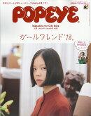 POPEYE (ポパイ) 2018年 01月号 [雑誌]