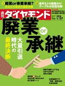 週刊 ダイヤモンド 2018年 1/27号 [雑誌]