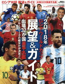 ワールドサッカーダイジェスト増刊 2018ロシアワールドカップ展望&ガイド 2018年 1/18号 [雑誌]