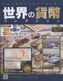 世界の貨幣 259号 2018年 1/24号 [雑誌]