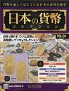週刊 日本の貨幣コレクション 2018年 1/24号 [雑誌]
