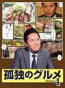 孤独のグルメSeason4 DVD-BOX [ 松重豊 ]