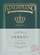 王様のピアノ ノスタルジー